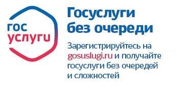 Gosuslugi Сайт электронного правительства